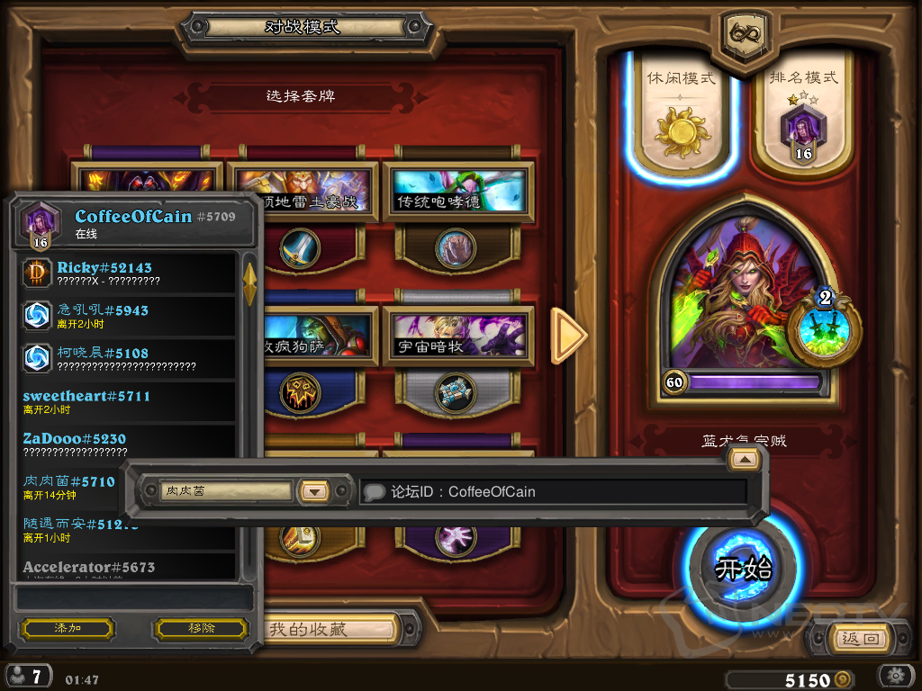 Hearthstone Screenshot 04-25-16 01.47.50.png