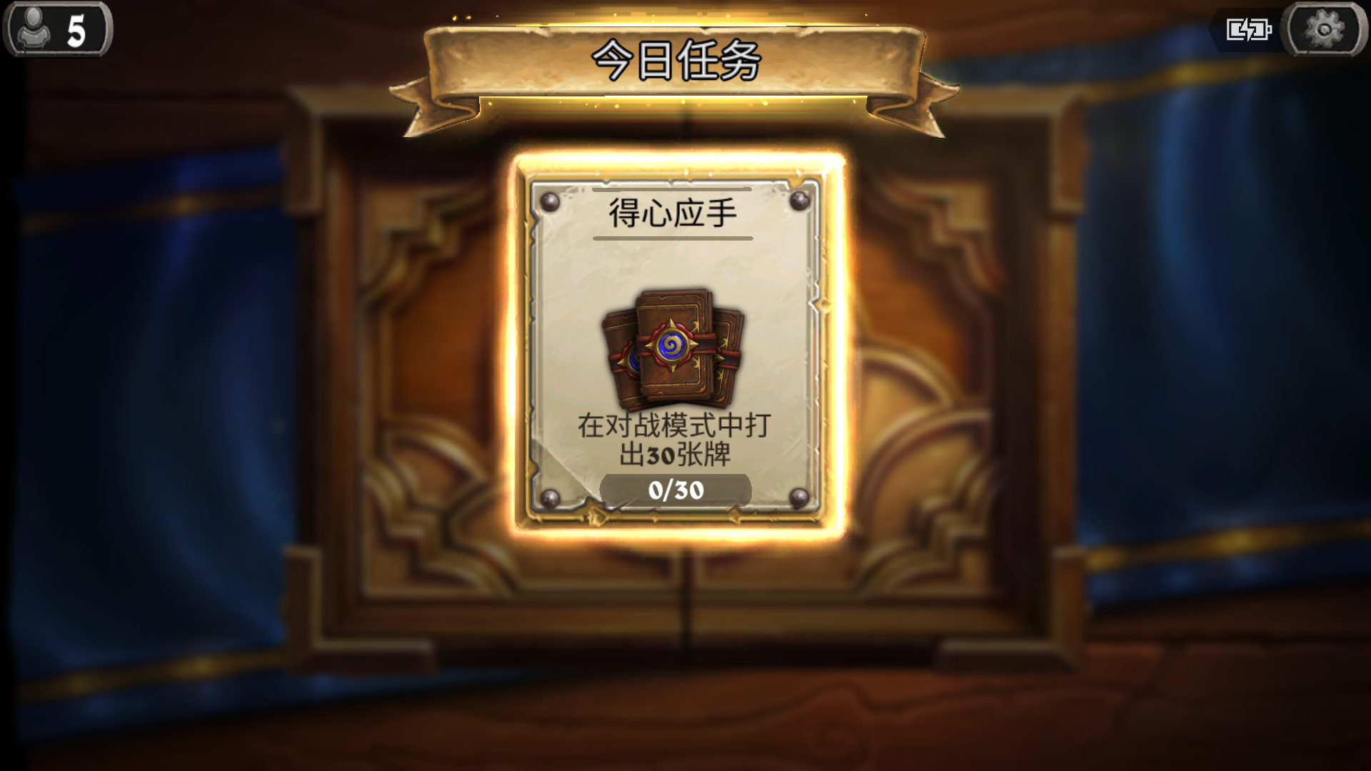 Screenshot_2017-04-07-22-03-50-774_com.blizzard.wtcg.hearthstone.png