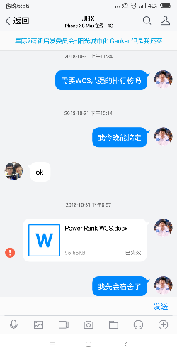 Screenshot_2019-01-07-18-36-23-183_com.tencent.tim.png